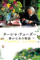 松谷光絵 ターシャ テューダー 静かな水の物語 字幕版 Artwork