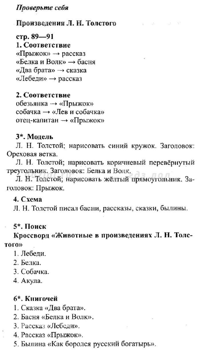 Перевод текста 2d страница 78 английский язык 11 класс гроза о.л