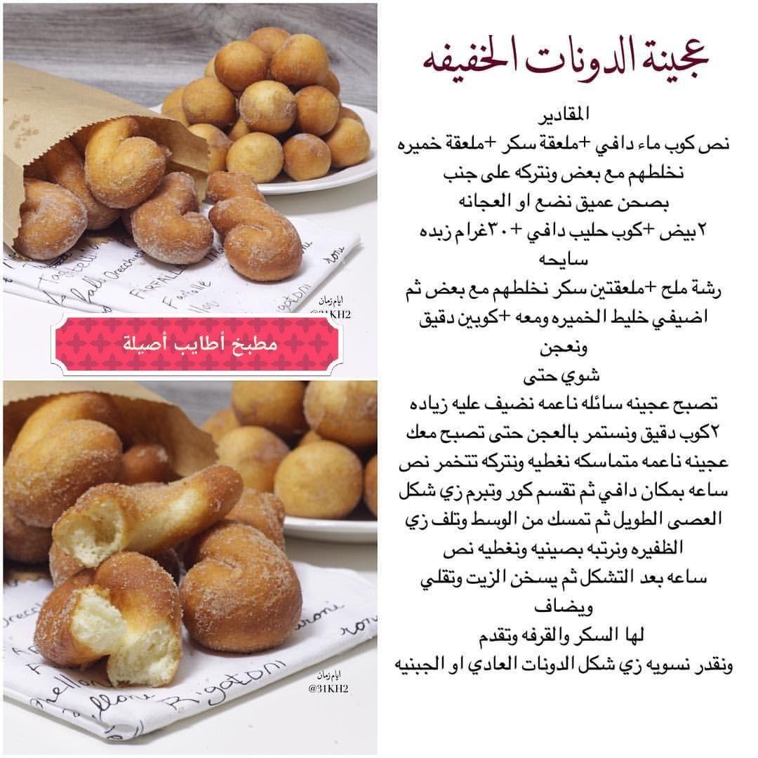 عجينة الدونات الخفيفة Food Receipes Food Recipies Cookout Food