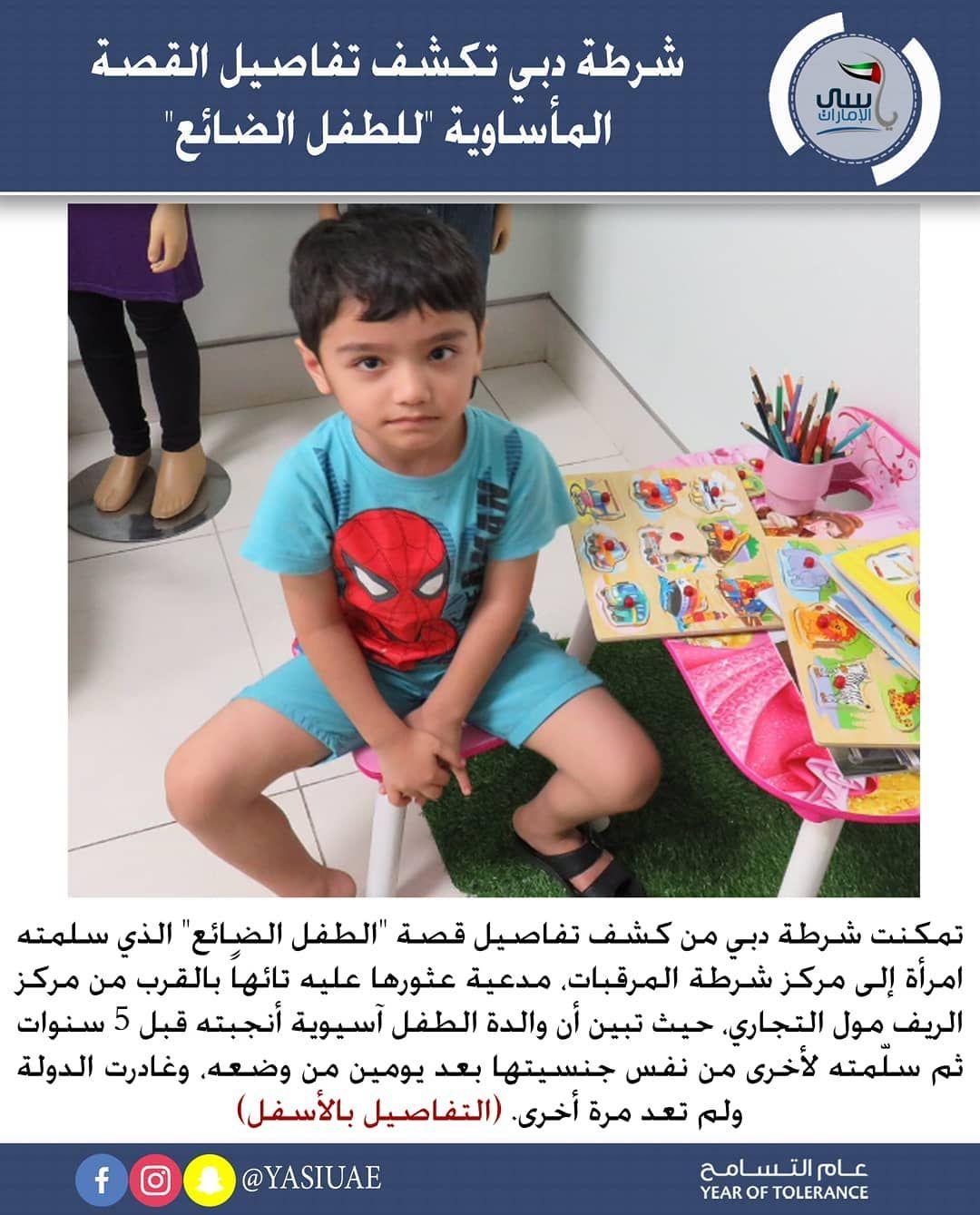 وحول التفاصيل قال العميد علي غانم مدير مركز شرطة المراقبات إن امرأة حضرت إلى المركز وبصحبتها الطفل وادعت أنها وجدته تائها بالقرب من الريف Baby Face Jbl Baby