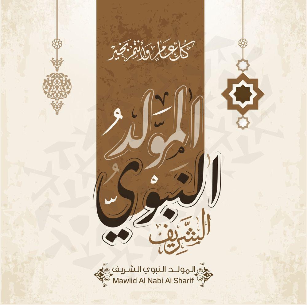 صور المولد النبوى 2019 بطاقات تهنئة المولد النبوي الشريف 1441 Happy Eid Novelty Sign Novelty