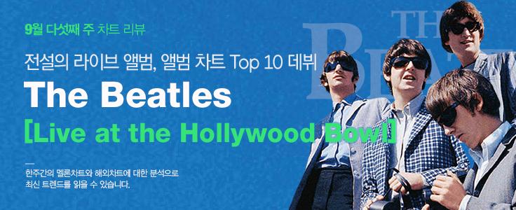 레전드의 공식 라이브 앨범, The Beatles [Live at the Hollywood Bowl]
