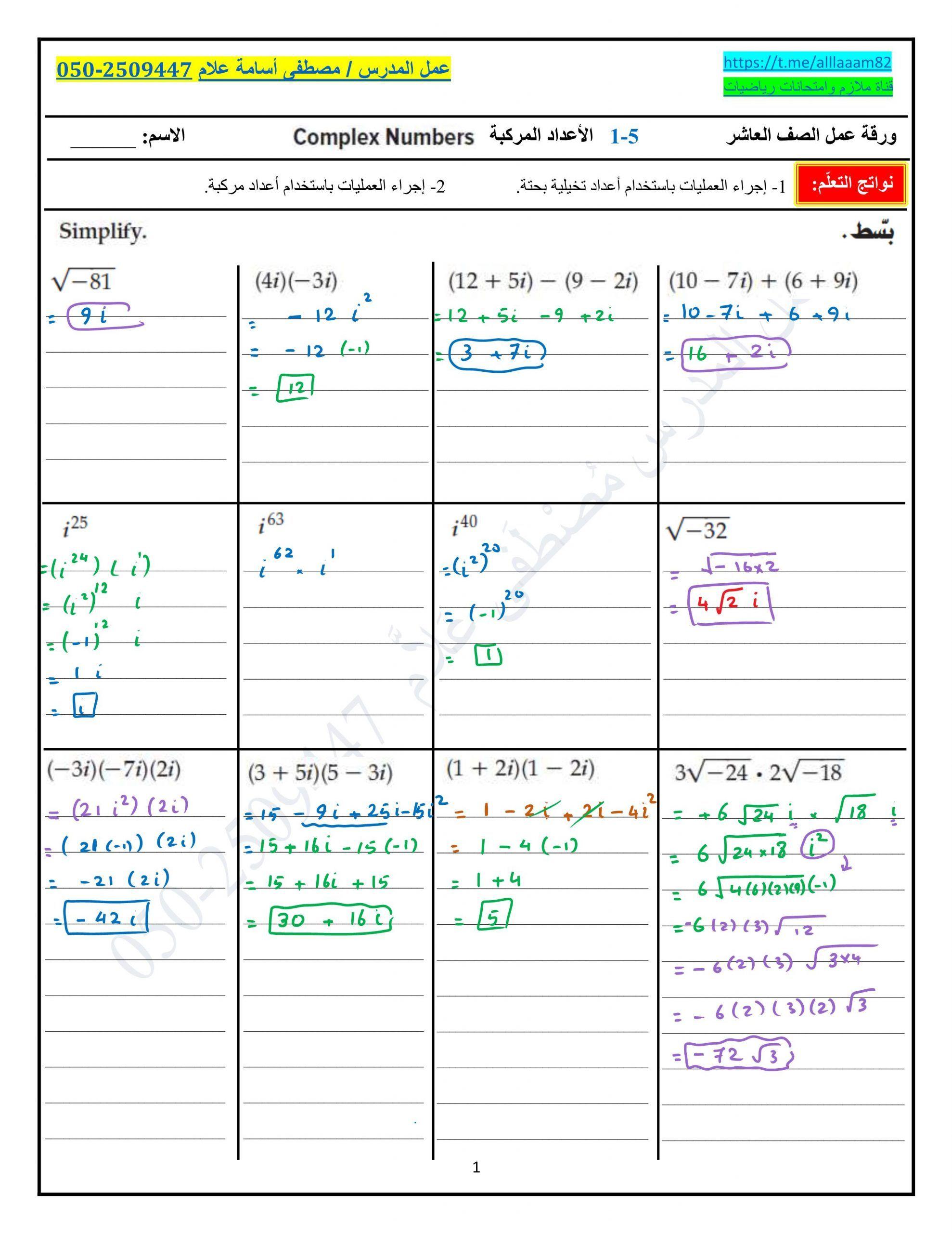ورقة عمل الأعداد المركبة مع الاجابات للصف العاشر مادة الرياضيات المتكاملة Complex Numbers Simplify Sas