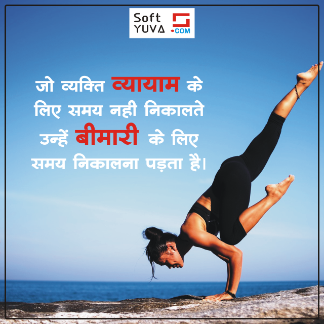 Health Quotes In Hindi Hindi Quotes Health Quotes Quotes