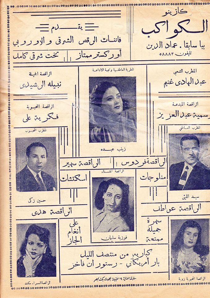 Pin By سعاد المرسي On افيش المساء والسهرة Egypt Egyptian Nostalgia