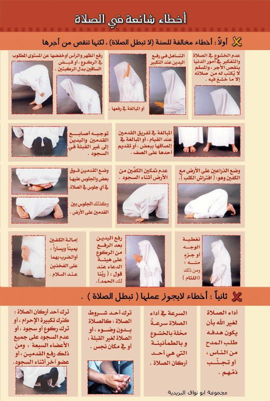 The Uae Man مدونة رجل الإمارات ثلاثون خطأ من أخطاء المصلين Learn Islam Teaching Projects Islam
