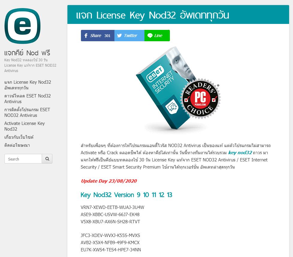 License Key Nod32 Free ในปี 2020