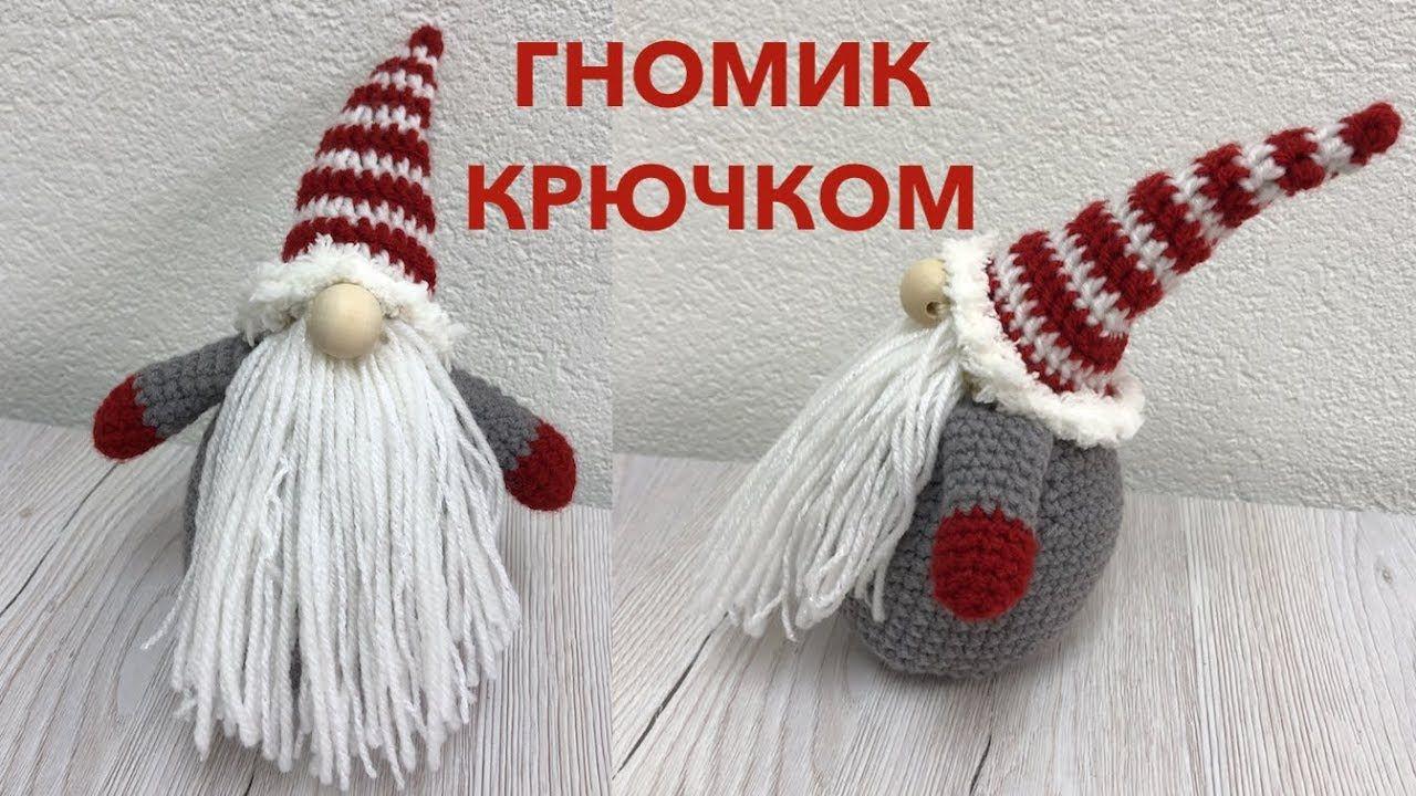 ГНОМИК КРЮЧКОМ. Вязание крючком для начинающих