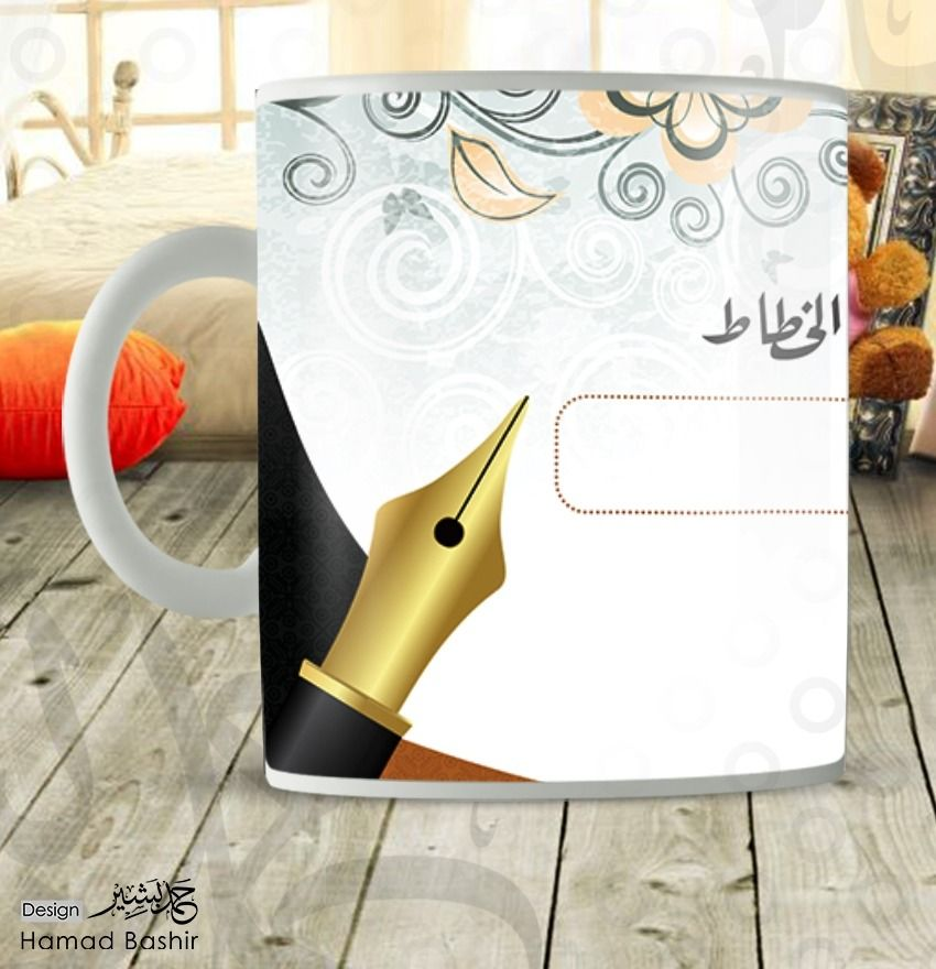 Mug Design Psd 094 تصميم صور مجات Mug Designs Mugs Design