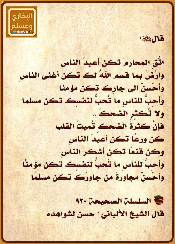 صحيح البخاري ومسلم On Twitter Islamic Love Quotes Islamic Inspirational Quotes Islamic Phrases