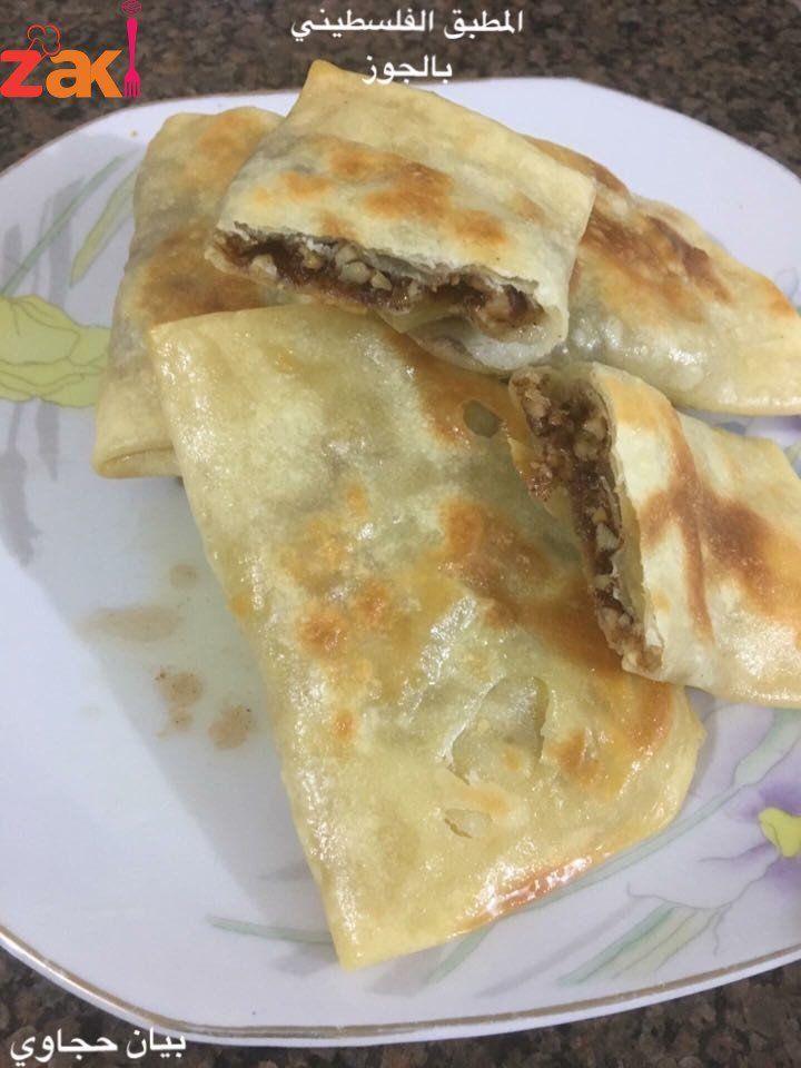 مطبق الجوز الفلسطيني اللي حابة تنضم للدرس تثبت وجودها بكتابة تم في تعليق زاكي Food Arabian Food Indian Food Recipes