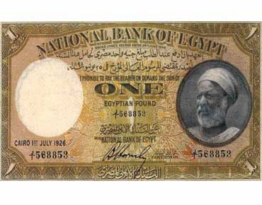 One Egyptian Pound 1898 Et Monnaie Et Billet