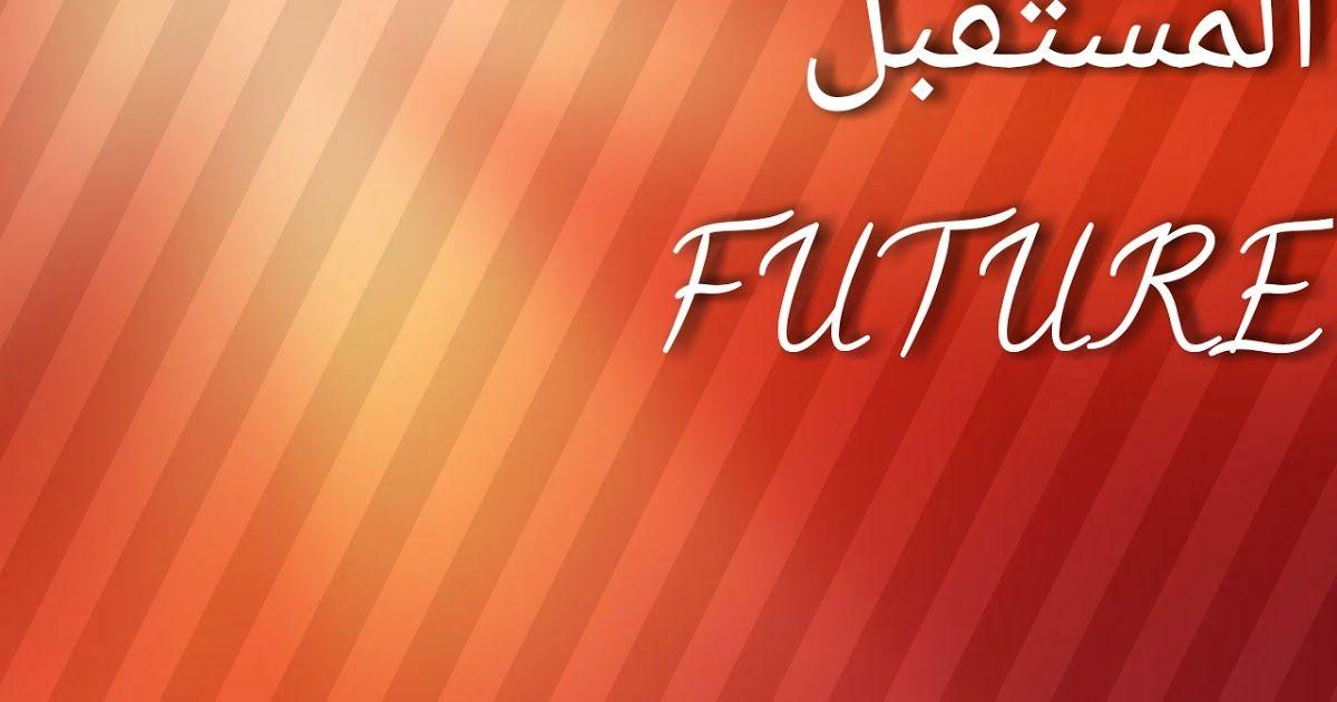 المستقبل Future إن كلمة المستقبل تعني الغد و ما يحدث فيه من أمور أو ما يستقبل المرء من أمور و أشياء جلها لم يكن يحسب لها حساب إن الم Neon