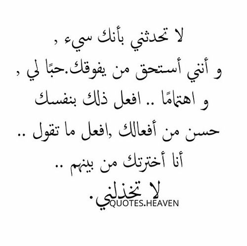 Follow For More Weheartit Twitter Moiyyed 1985 لا تخذلني Postive Quotes Photo Quotes Quotes