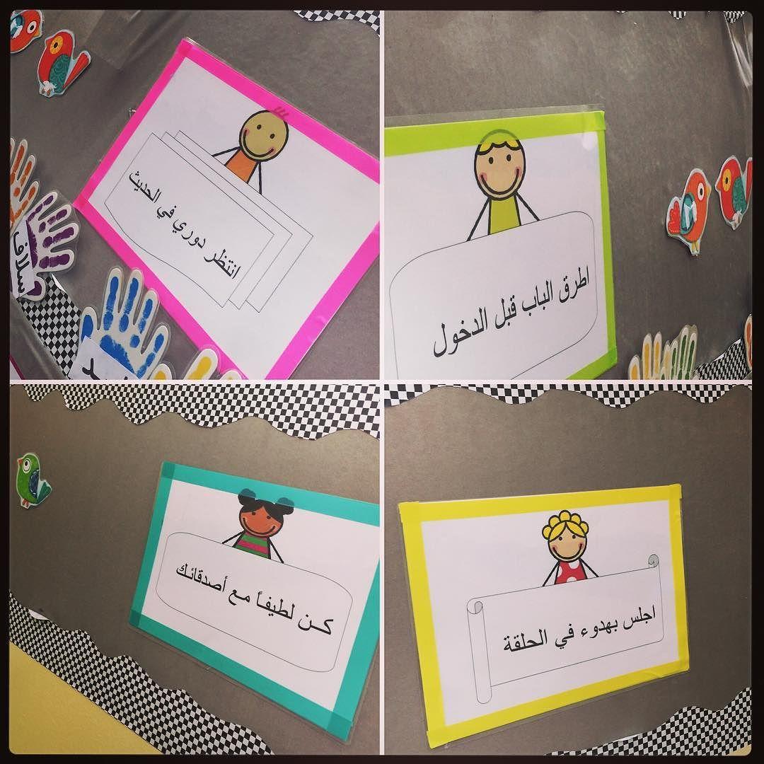 غ راس م عل مة On Instagram من بطاقات قوانين الحلقه في فصلي Muslim Kids Activities Learn Arabic Alphabet Learning Arabic