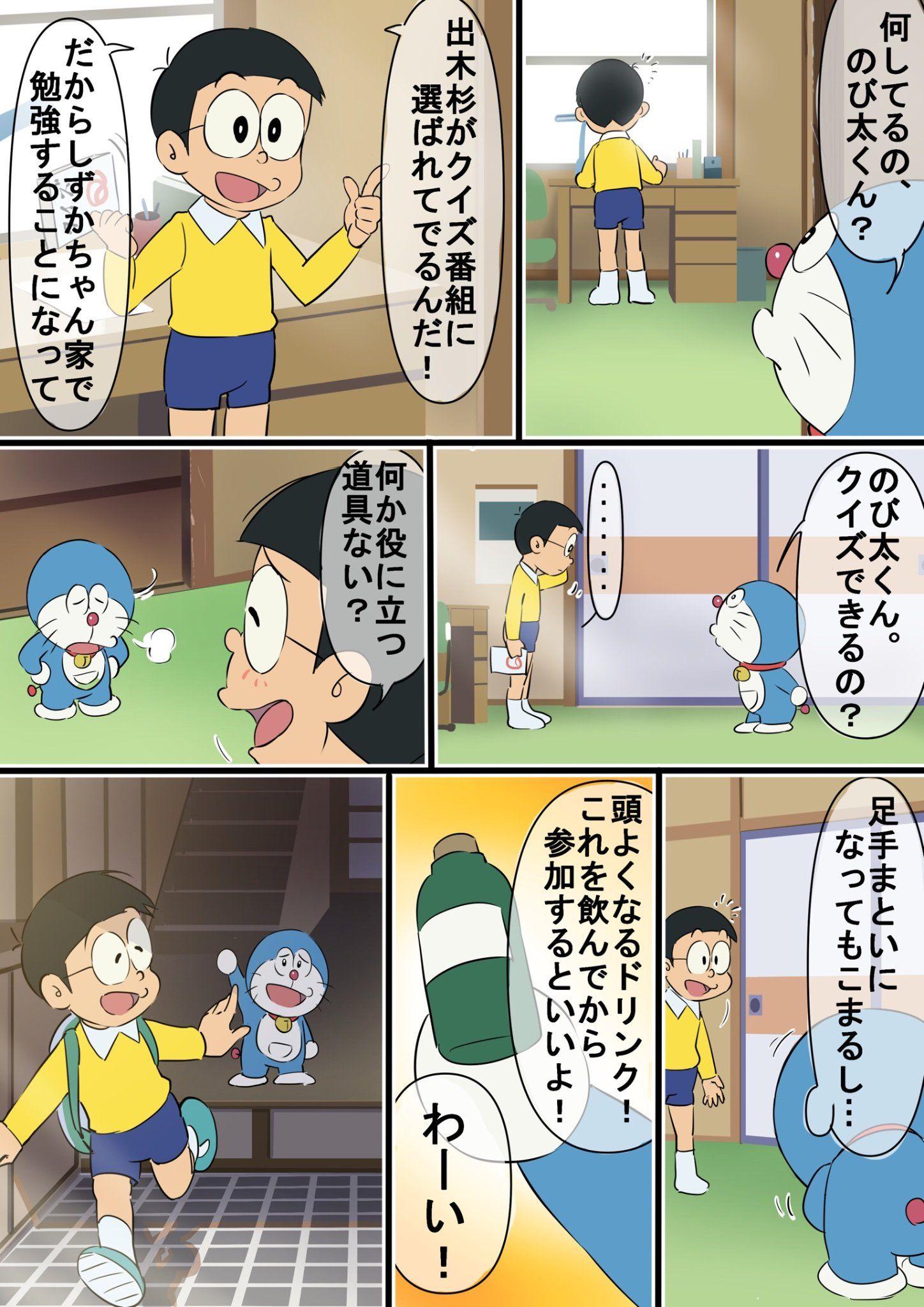 古山 造 on twitter doraemon comics doraemon cartoon doraemon