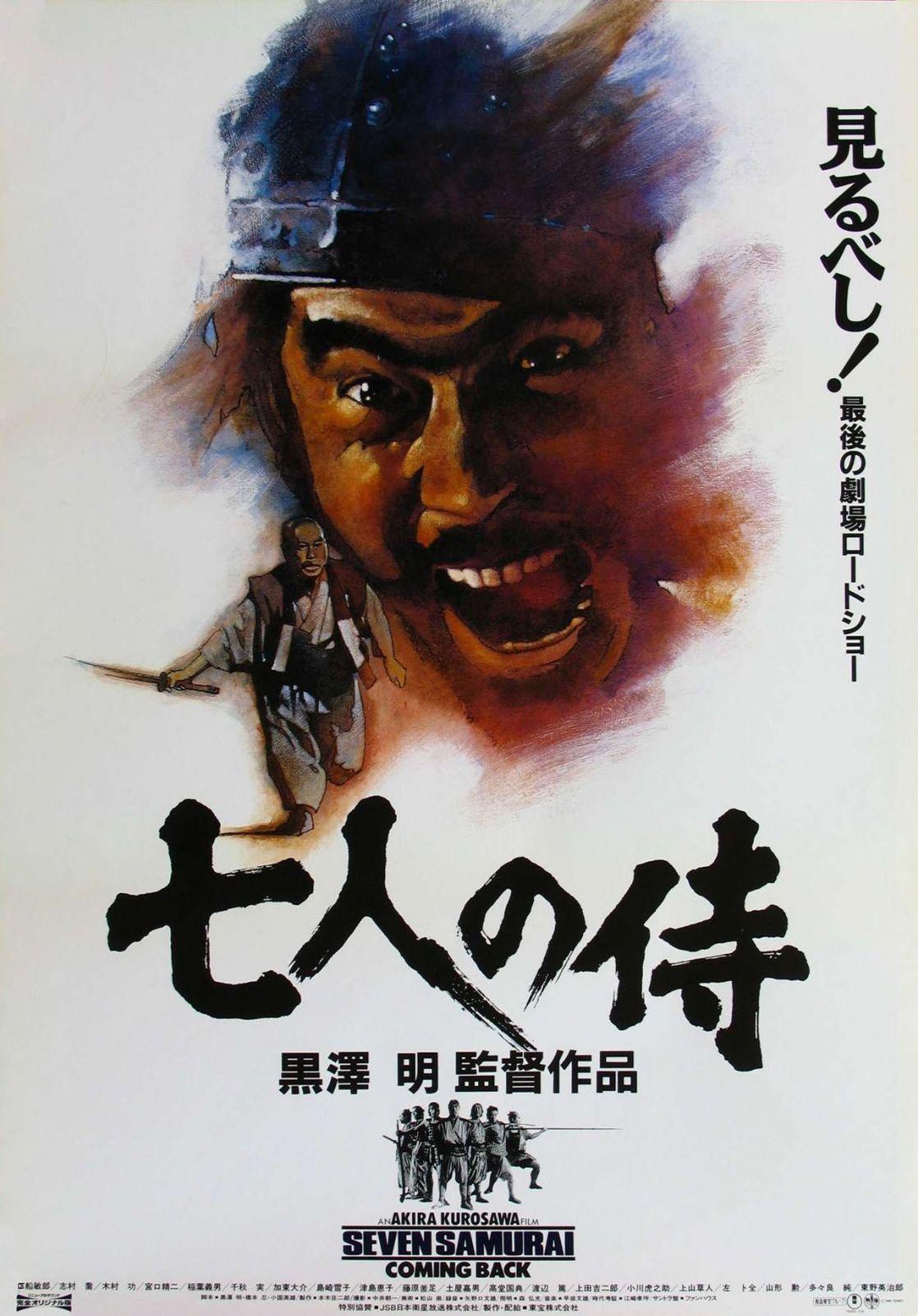 Samurai Movie Posters