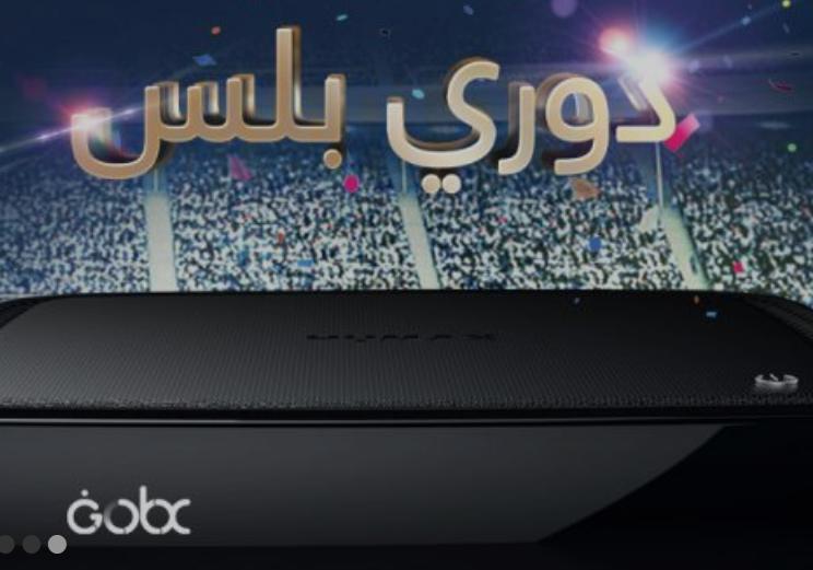 أسعار وطرق مشاهدة الدوري السعودي 2018 2019 عبر Stc