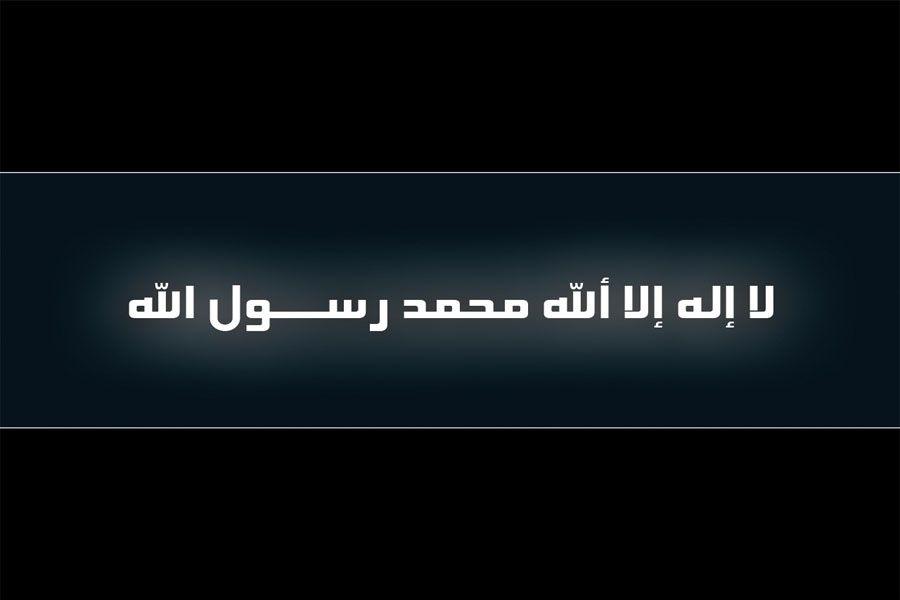 لا إله إلا الله محمد رسول الله Islamic Wallpaper Islamic Wallpaper Hd Wallpaper Pc