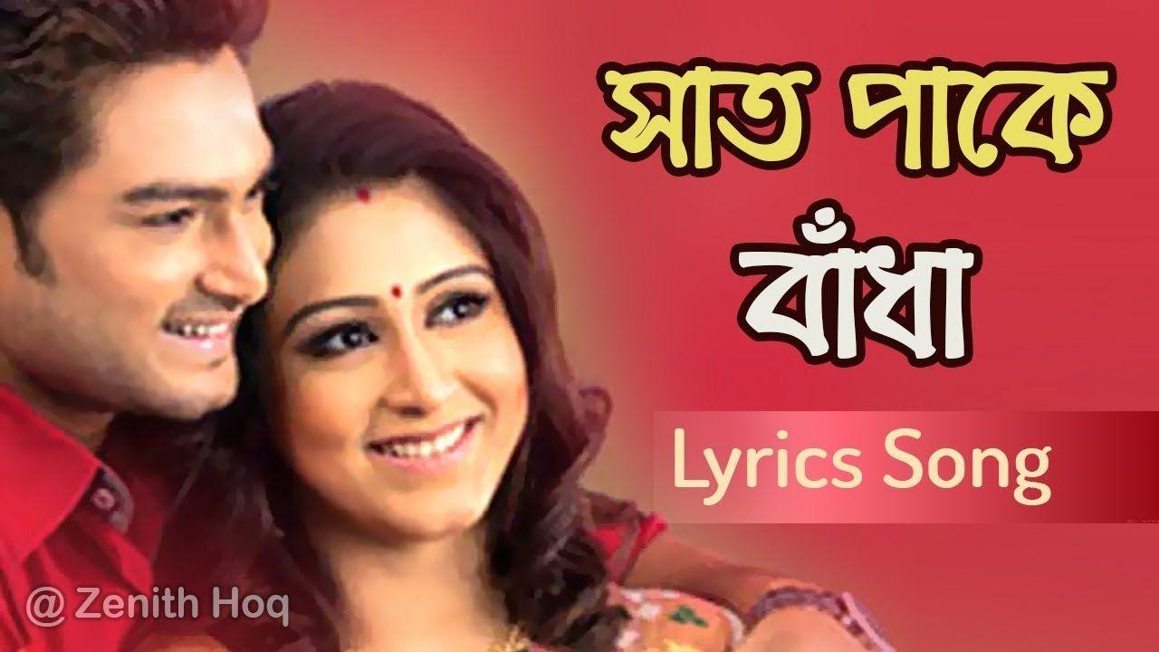 Saat Paake Bandha Serial | Title Lyrics Song | From Zee