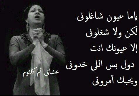 ام كلثوم سيرة الحب Beautiful Arabic Words Greeting Words Qoutes About Love