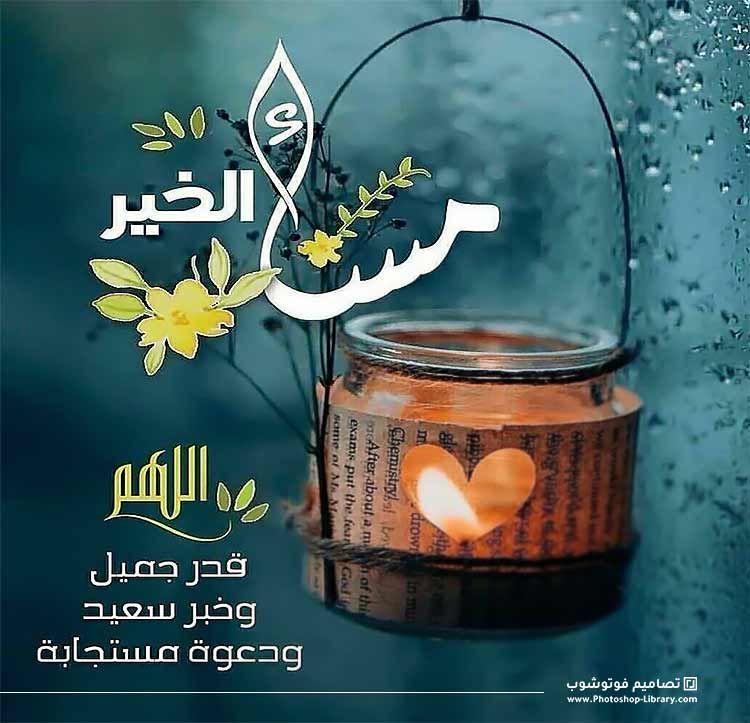 مساء الخير دعاء بطاقات مساء الخير مع دعاء صور مسائية جميلة جديدة 2021 Candle Jars Candles Jar