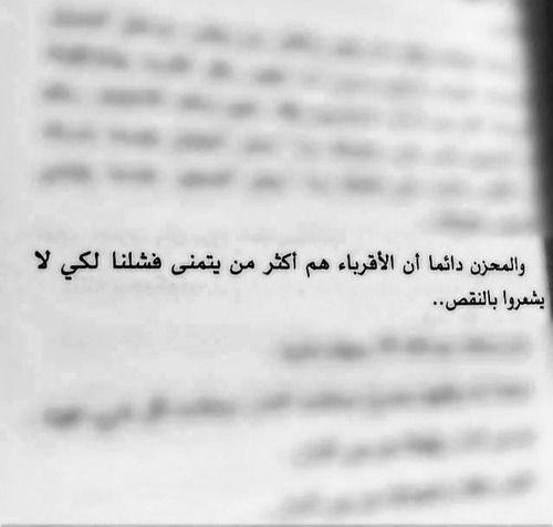 صور حزينة عن حسد الاقرباء لنا Really Good Quotes Words Quotes Quran Quotes Love