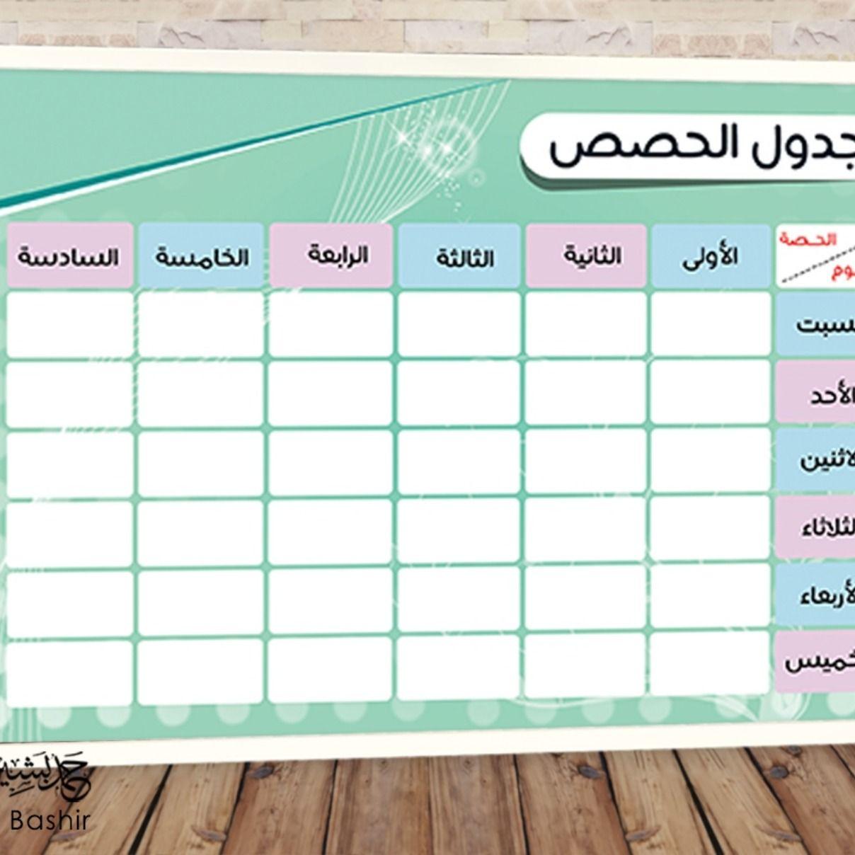 جدول حصص الاسبوعي المدرسي جاهز للطباعة شكل 2 Map Map Screenshot