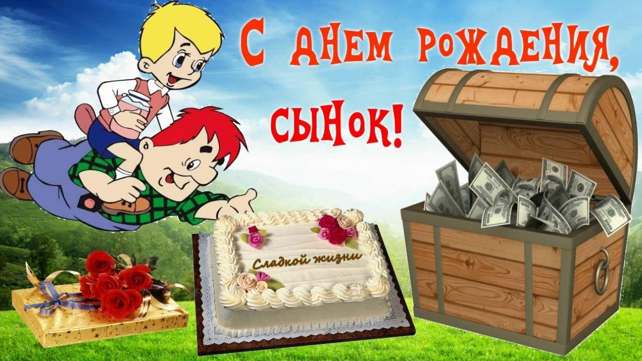 Картинки лена с днем рождения сына