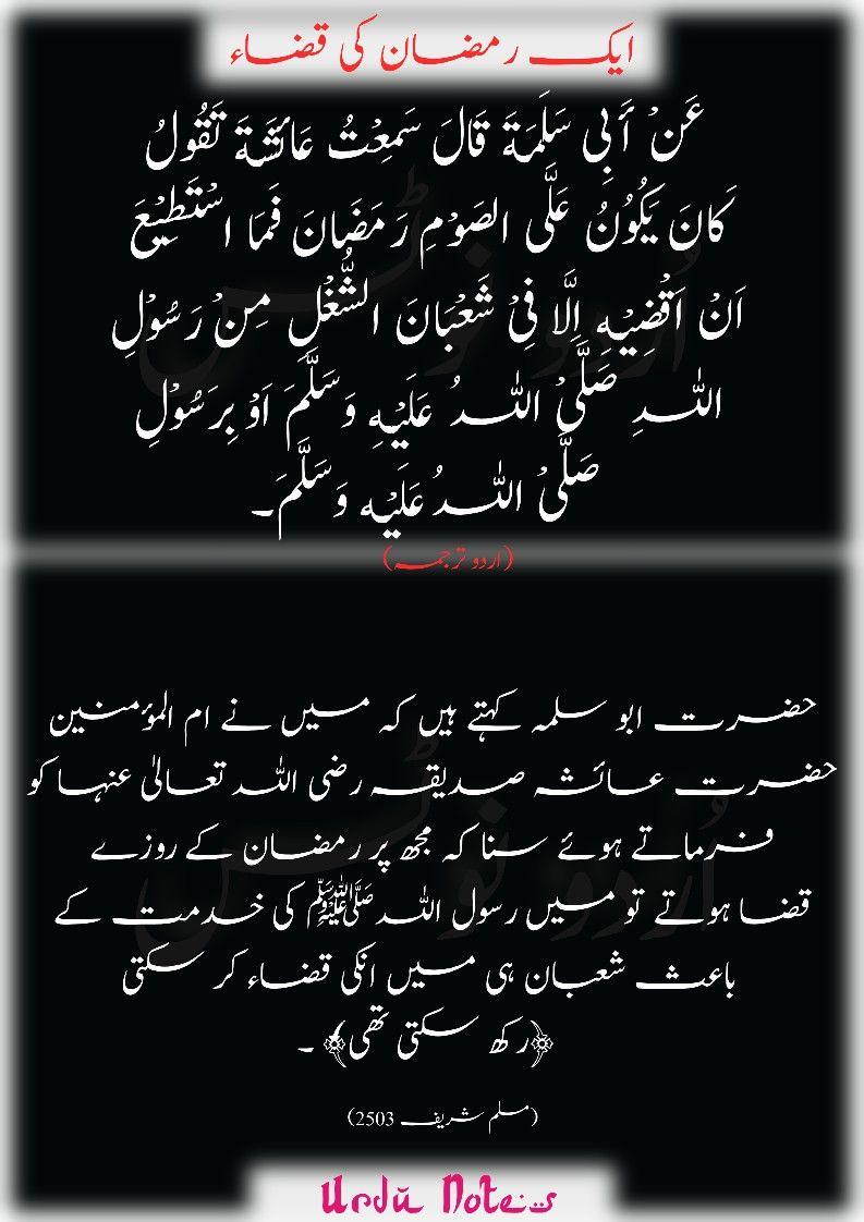 Hadith About Ramadan Mubarak Urdu Ramadan Hadith