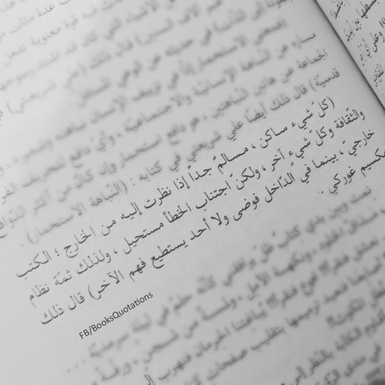 اقتباسات كتب الصورة من رواية يا صاحبي السجن أيمن My Love Math Sheet Music