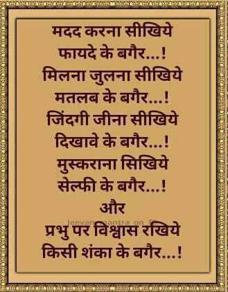 Pin By Parveen Chawla On God Hindi Quotes God Quotes