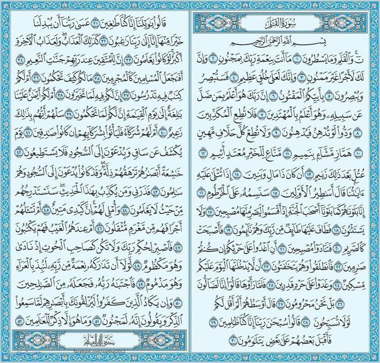سورة القلم بطاقة واحدة Quran Book Holy Quran Book Islam Facts