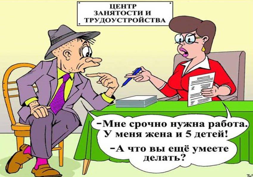 Безработица в цитатах