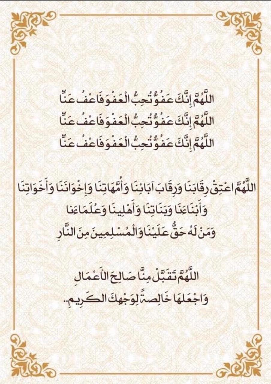 Pin By Ramya On شهر رمضان المبارك و الحج العمرة Duaa Islam Personalized Items Islam