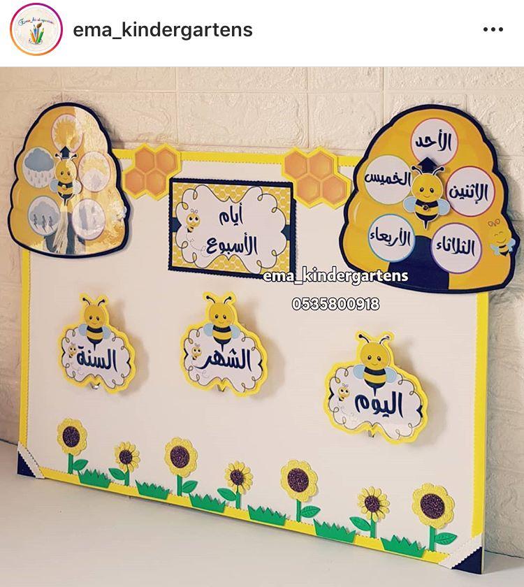 Pin By Ramya On التربية والطفل رياض الأطفال Kindergarten Art Comics