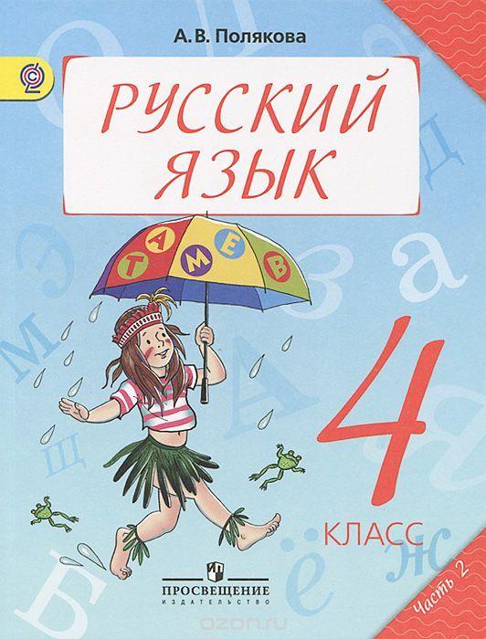 Гдз русский язык 4 класс учебник для общеобразовательных учреждений полякова