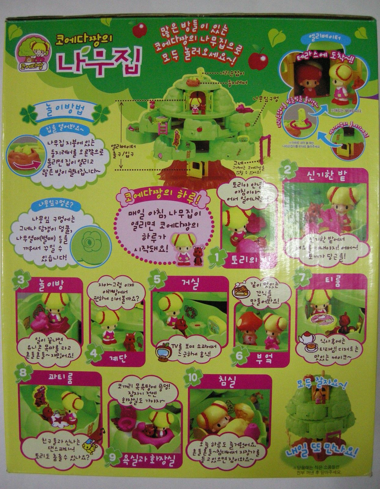 Takara Tomy /'Treena/'s Tree House/' Treena /& Her Forest Friends Koeda Chan