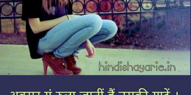 Miss You Shayari | Uski Yaade !!!! | Hindi shayari love