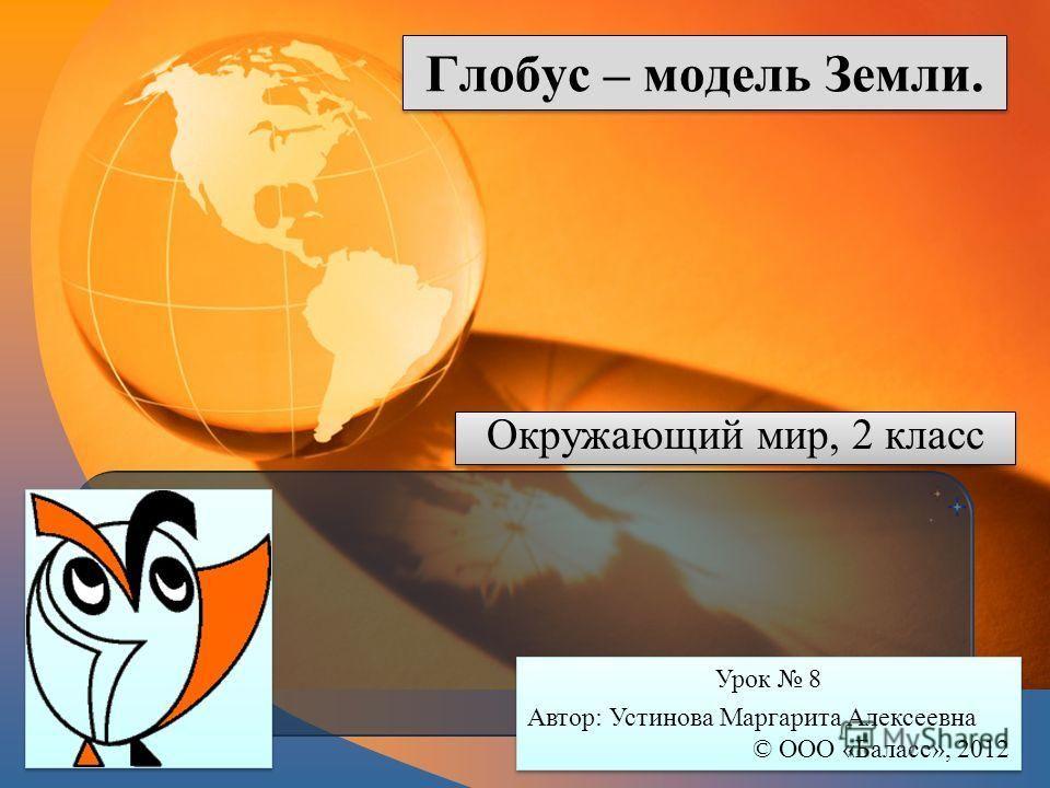 Открытые уроки 21 век по русскому языку 2 класс