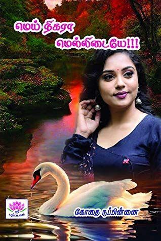 B ed books author nagarajan in tamil