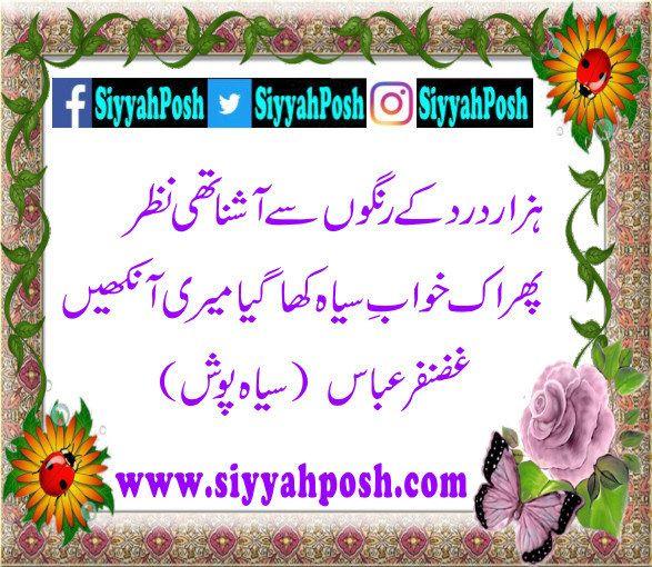 غضنفر عباس Feelings And Emotions Feelings Urdu Poetry