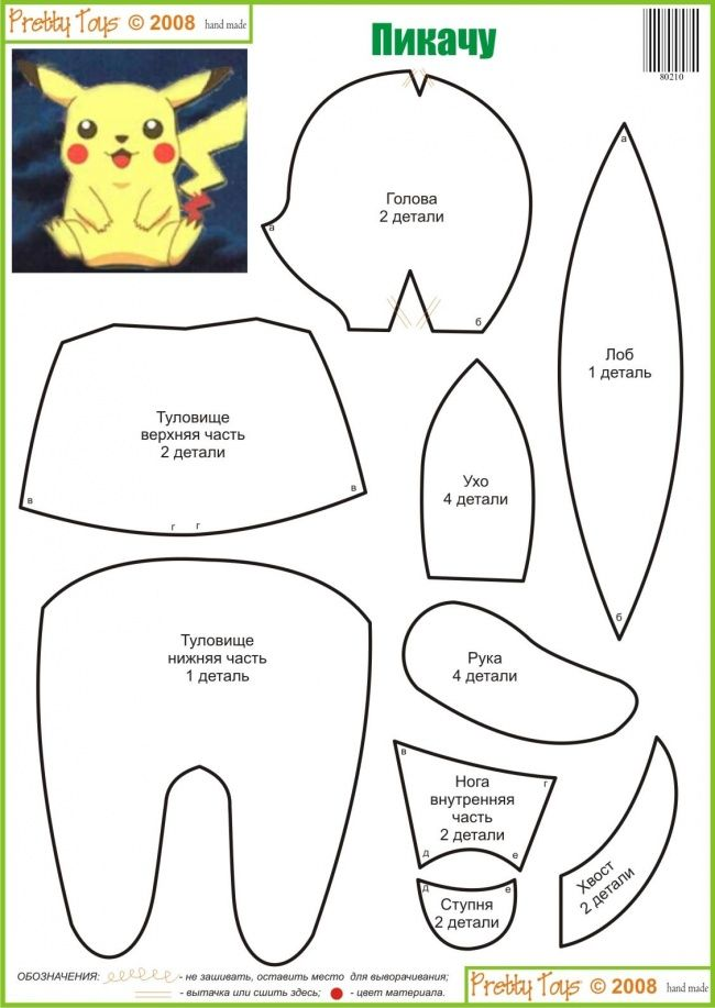 DIY Pikachu Pokemon Plush - FREE Pattern / Template | FREE ...