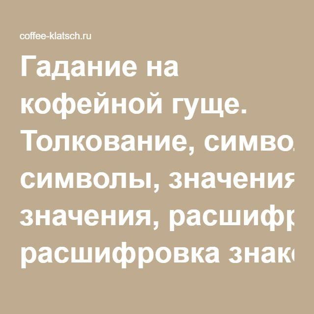Gadanie Na Kofejnoj Gushe Tolkovanie Simvoly Znacheniya Rasshifrovka Znakov I Oboznachenij Coffee Klatsch Ru Za Chashkoj Kofe Recept Gadanie Znaki Hiromantiya