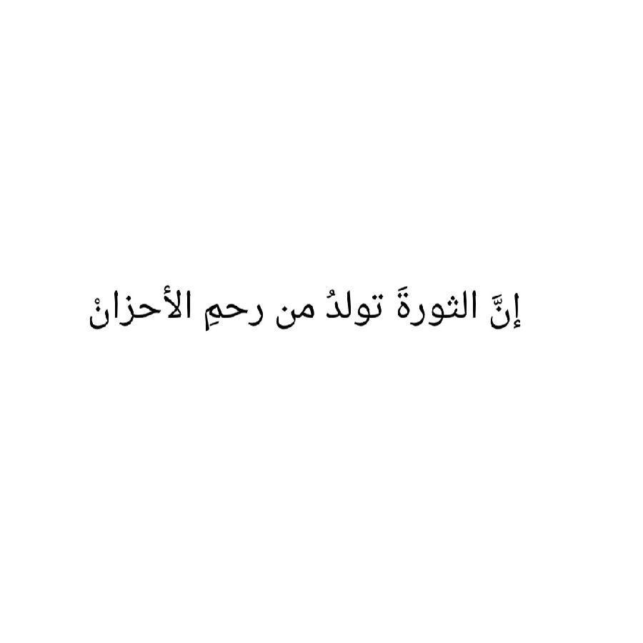 نزار قباني Math Arabic Calligraphy Math Equations