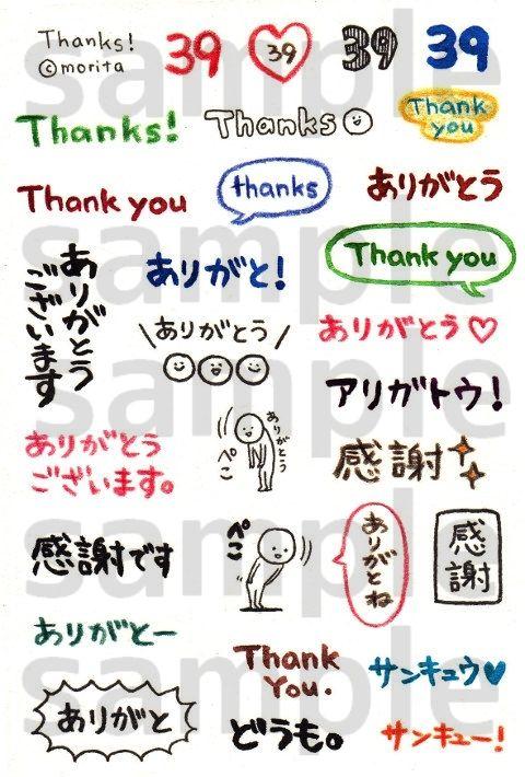 26 ありがとうフレークシール ありがとう ギフト 手紙 イラスト かわいい手書き文字