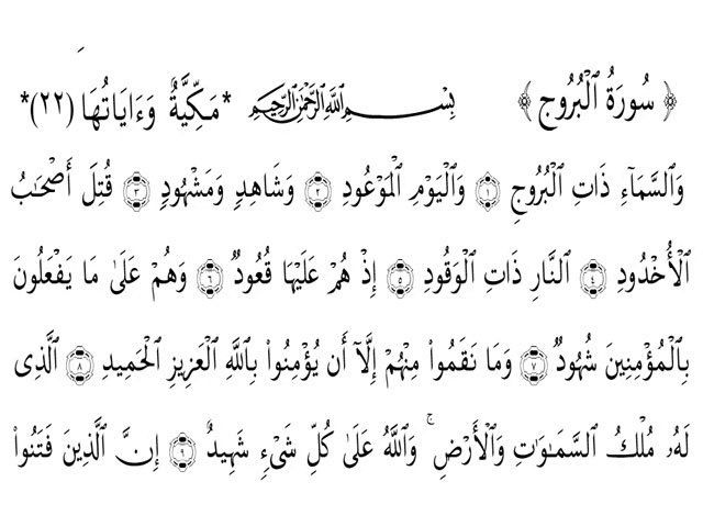 Bacaan Surat Al Buruj Muslim Teks