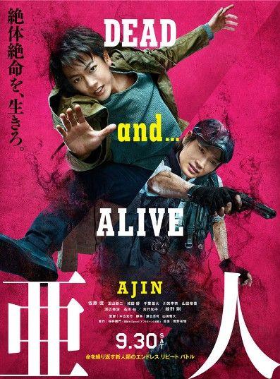 Ajin: Demi-Human / 亜人 (2017)