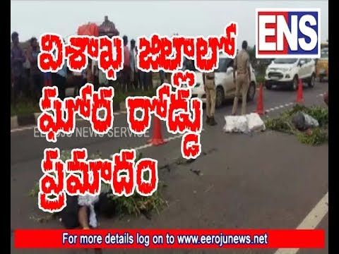 Lorry And Bike Accident On Vizag District Three People Dead On The