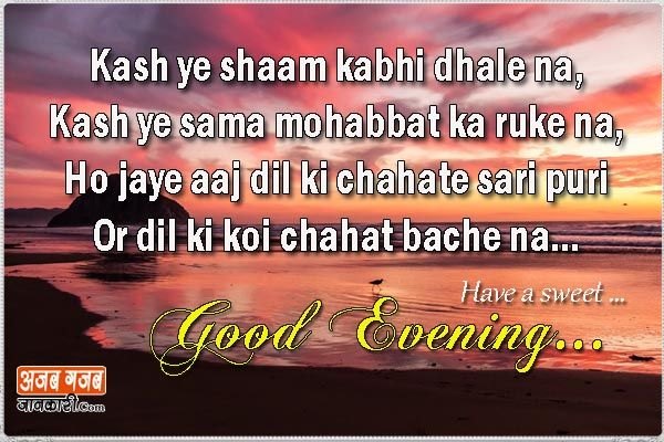 Good Evening Status Massages Wishes Pictures Good Evening